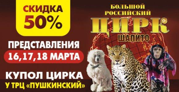 Скидка 50% на 3 билета в Большой российский цирк-шапито (у ТРЦ Пушкинский)
