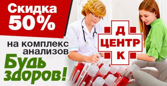 50% скидка на комплекс анализов «Будь здоров!» в