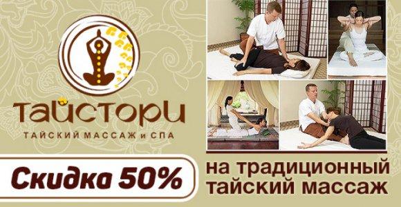 Скидка 50% на тайский традиционный массаж от  салона