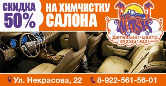 Скидка 50% на химчистку салона автомобиля от детейлинг центра