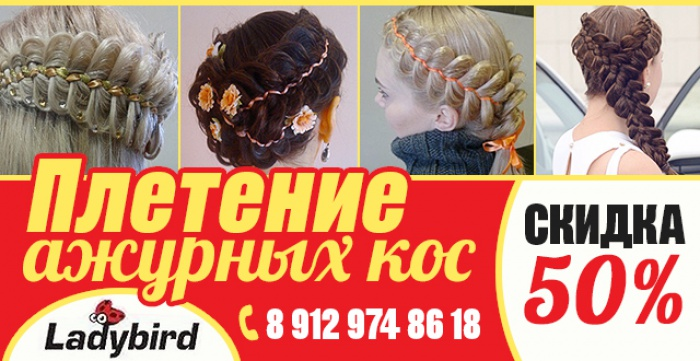 Скидка 50% на плетение ажурных кос любой сложности от мастера Натальи