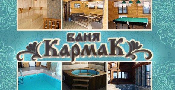 Скидка 50% на каждый час посещения бани «Кармак»