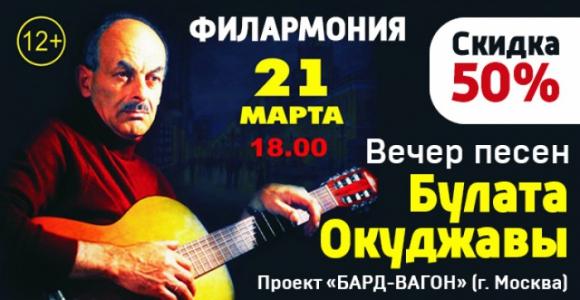 Скидка 50% на концерт «Вечер песен Булата Окуджавы» в Филармонии
