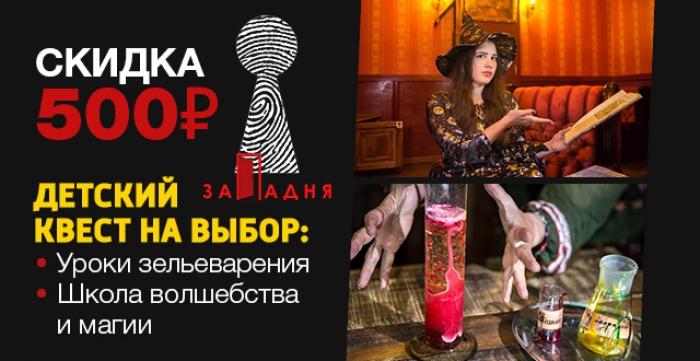 Скидка 500 руб. на посещение детских квестов в реальности