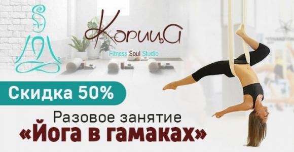 Скидка 50% на разовое занятие «Йога в гамаках» в фитнес студии