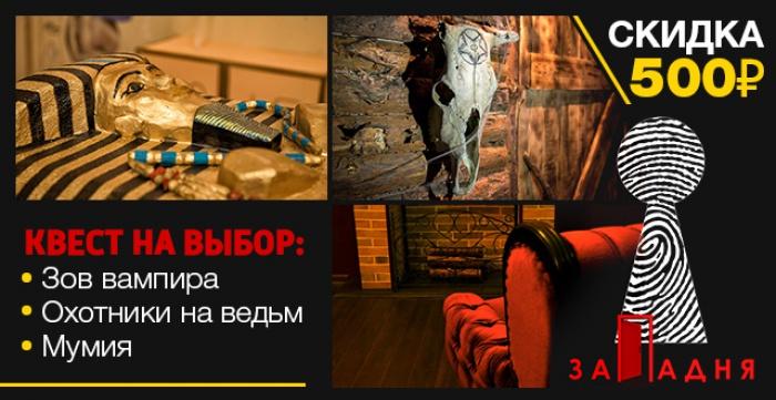 Скидка 500 руб. на посещение квестов в реальности