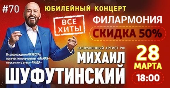 Скидка 50% на концерт Михаила Шуфутинского в Филармонии