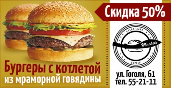 Скидка 50% на бургер от стейк-хаус