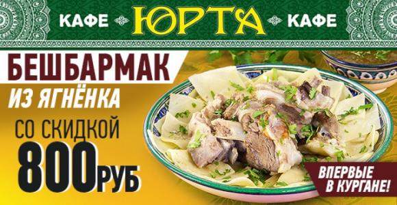 Скидка 800 рублей на Бешбармак в кафе Юрта (ЦПКиО)