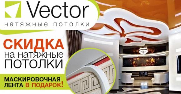 Скидка на натяжные потолки от производственно-монтажной компании Vector