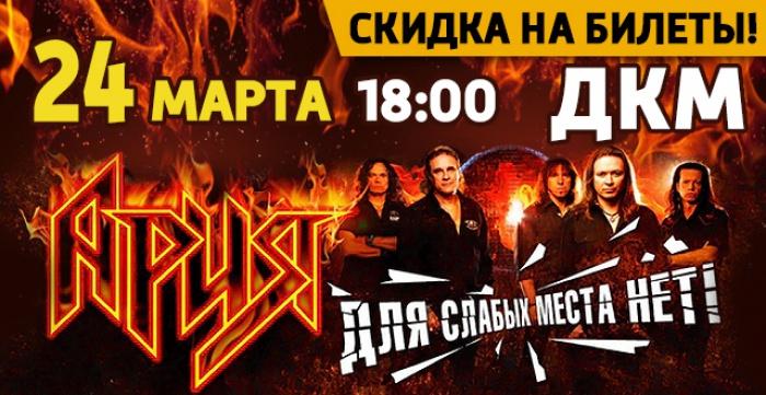 Скидка 800 руб. на билеты на концерт рок-группы