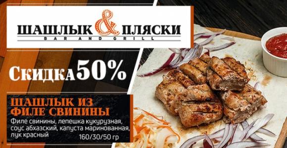 Скидка 50% на шашлык из свинины в гриль-баре