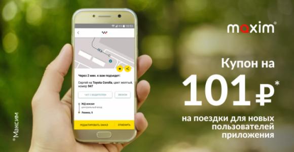 101 рубль на поездки от сервиса заказа такси maxim