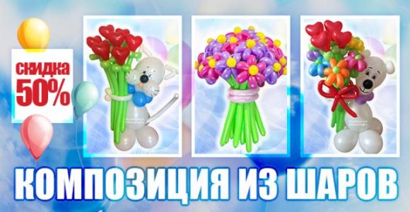 Скидка 50% на композицию из воздушных шаров от Екатерины Максимовой