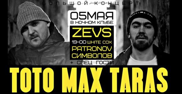 Скидка 50% на большой концерт Toto MaxTaras 5 мая в ночном клубе Зевс