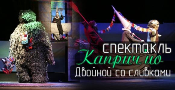 Скидка 50% на билет на спектакль «Каприч'ио, двойной со сливками» в ГУЛЛИВЕРе