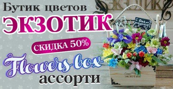 Скидка 50% на Flowers box ассорти от бутика цветов