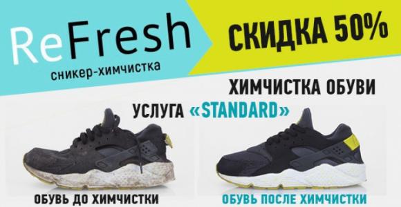 Скидка 50% на химчистку обуви от компании ReFresh