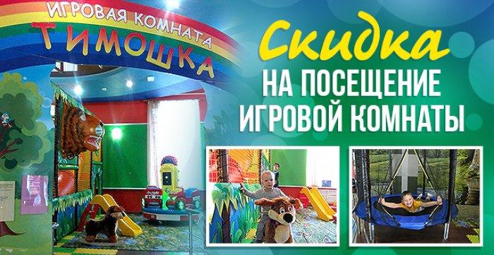 Скидка 50 рублей на посещение детской комнаты