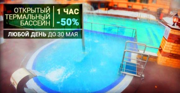 Скидка 50% на 1 час в открытом термальном бассейне в любой день (до 30 мая)