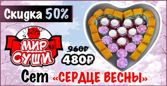 Скидка 50% на сет «Сердце весны» от ресторана доставки «Мир Суши»