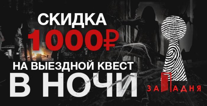 Скидка 1000 руб. для команды на  выездной квест