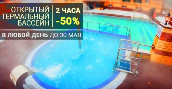Скидка 50% на 2 часа в открытом термальном бассейне в любой день (до 30 мая)