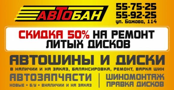 Скидка 50% на ремонт литых дисков от торгово-сервисной компании
