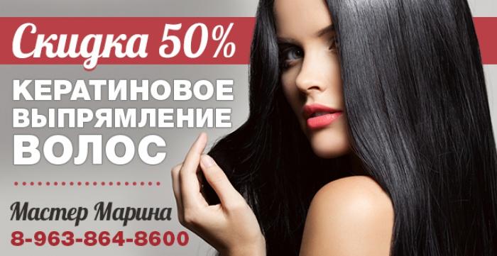 Скидка 50% на кератиновое выпрямление волос от сертифицированного мастера