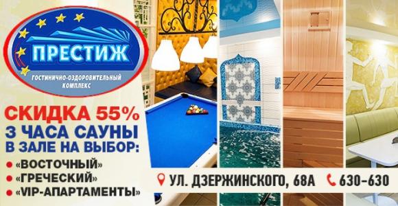 Скидка 55% на три часа сауны в Гостинично-оздоровительном комплексе «Престиж»