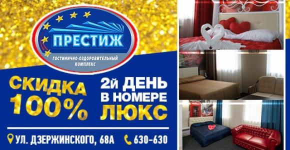 Скидка 100% на второй день аренды люкс апартаментов в выходные дни
