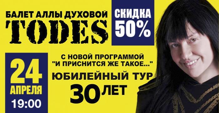 Скидка 50% на билет на новое шоу TODES 24 апреля в 19-00 в Филармонии