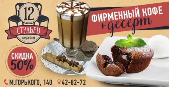 Скидка 50% на фирменный кофе и десерт в кофейне
