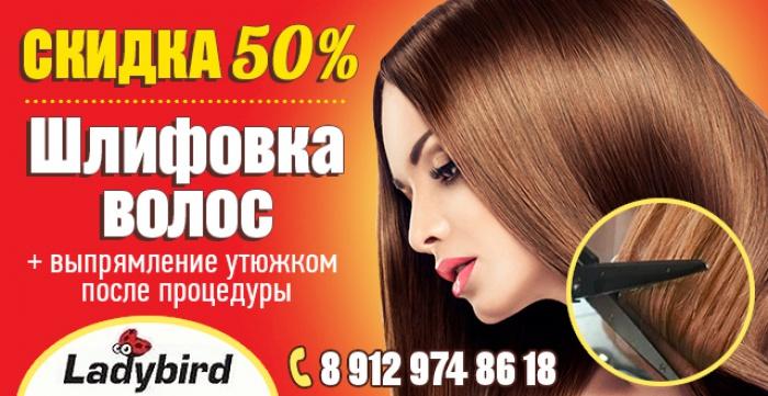 Скидка 50% на шлифовку волос ножницами от мастера Натальи