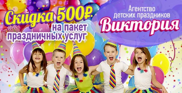 Скидка 500 руб. на пакет услуг от агентства детских праздников