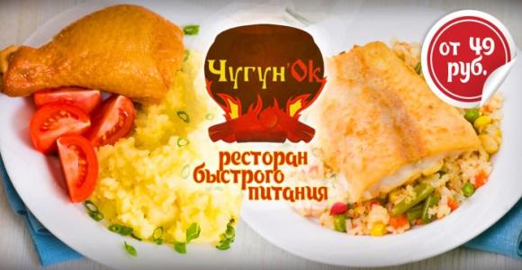 Скидка 50% на новые блюда в ресторане быстрого питания «Чугун'Ок»