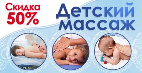 Скидка 50% на 3 сеанса детского массажа с выездом в Заозерном.