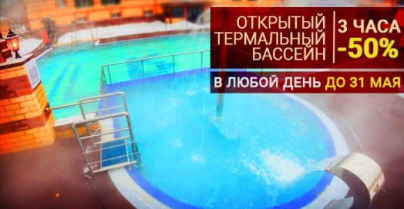 Скидка 50% на 3 часа в открытом термальном бассейне в любой день (до 31 мая)