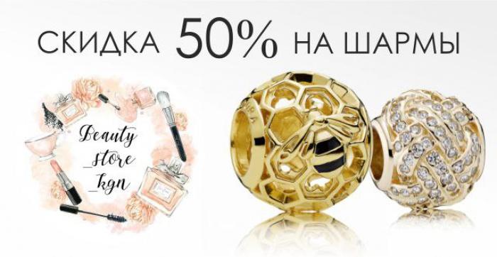 Скидка 50%  на знаменитые серебряные шармы из наличия от Beauty_store_kgn