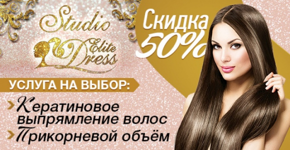 Скидка 50% на кератиновое выпрямление волос или прикорневой объем
