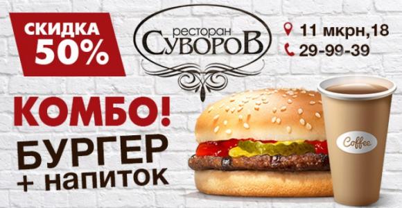 Скидка 50% на бургер+напиток от #АвтоБургерной в ресторане