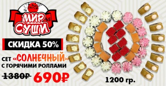 Скидка 50% на сет «Солнечный» от ресторана доставки «Мир Суши»