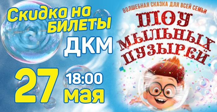 Скидка на билет на Шоу гигантских мыльных пузырей в ДКМ 27 мая  в 18-00