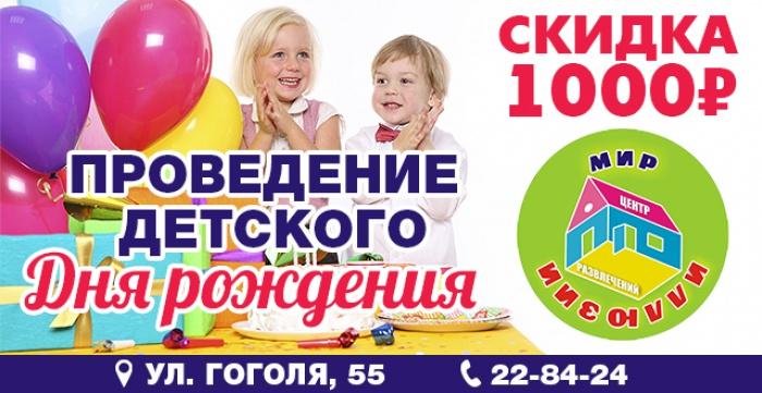 Скидка 1000 руб. на День рождения в НОВОМ центре развлечений