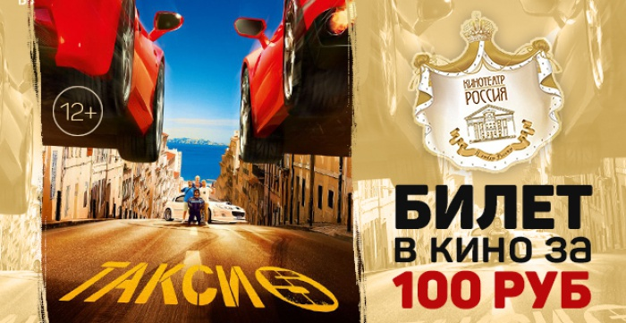 Билет за 100 руб. на приключенческую комедию