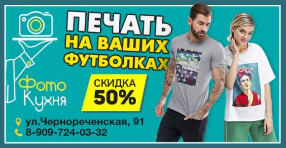 Скидка 50% на печать изображений на вашу футболку от