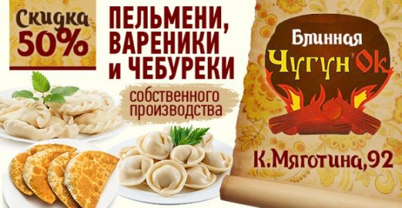 Скидка 50% на пельмени, вареники или чебуреки в ресторане быстрого питания ЧугунОк