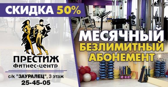 Скидка 50% на безлимитный абонемент в фитнес-клубе «ПреSтиж»