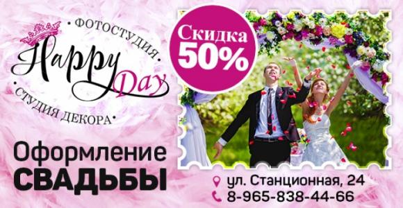 Скидка 50% на свадебные услуги от студии Happy day