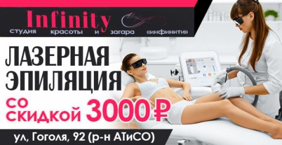 Cкидка 3000 рублей на лазерную эпиляцию в студии красоты и загара INFINITI